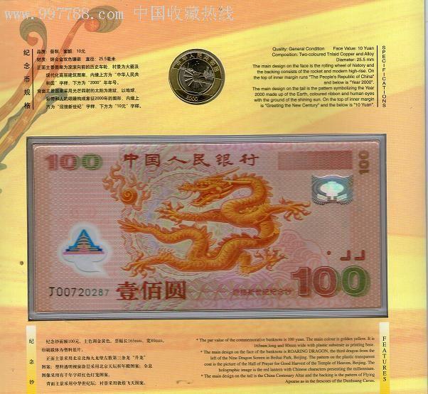 世纪币龙钞