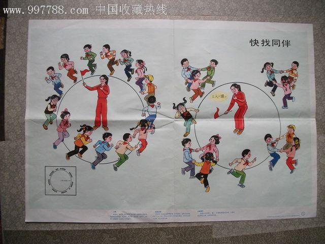 小学体育游戏教学挂图(全套12幅)
