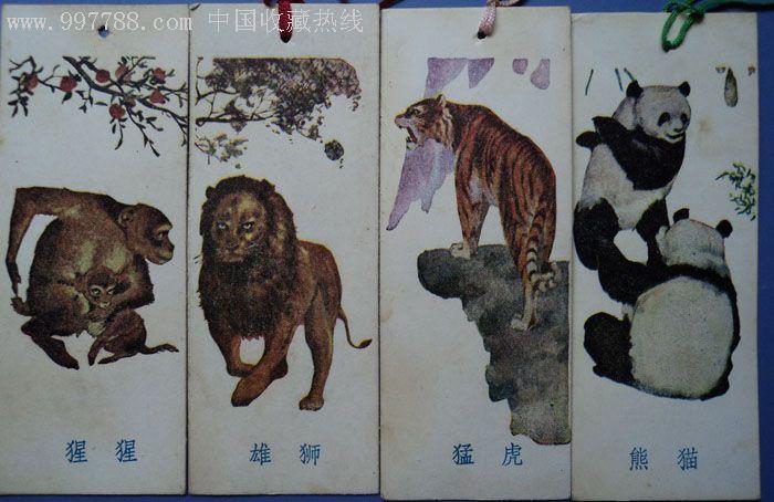 动物书签(四枚)