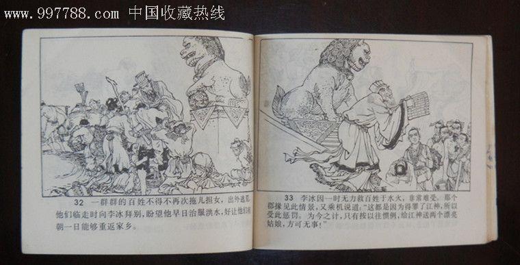 江苏文学家---李冰(大缺)