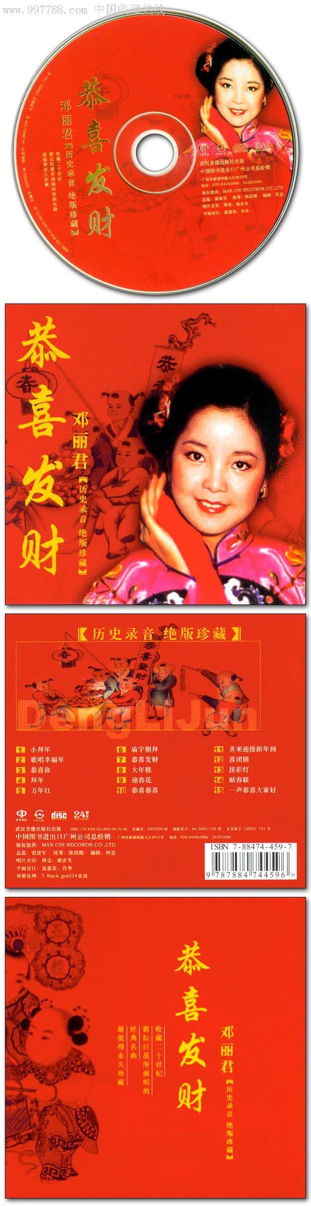 邓丽君-恭喜发财(24k金碟国语全新cd唱片历史录音绝版