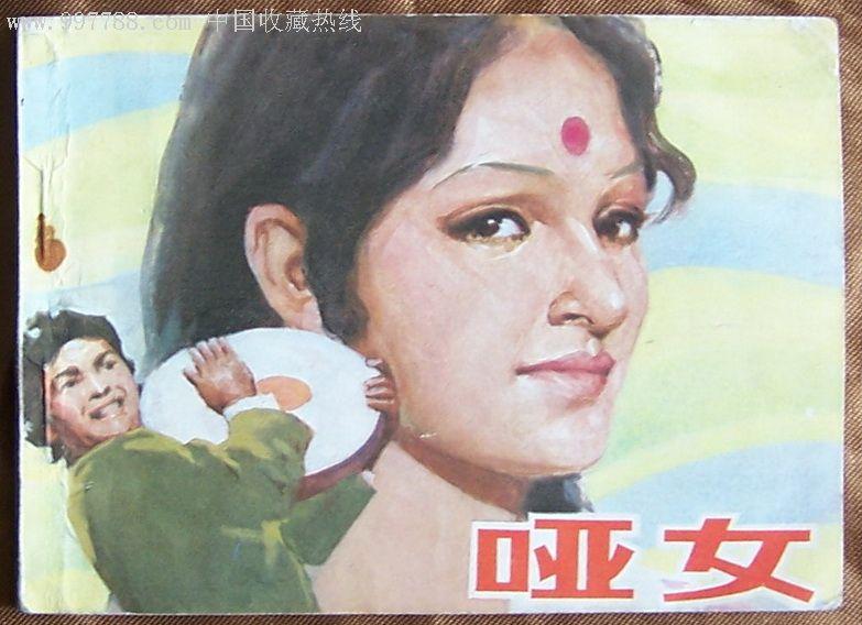 印度电影《哑女》_价格5元_第1张
