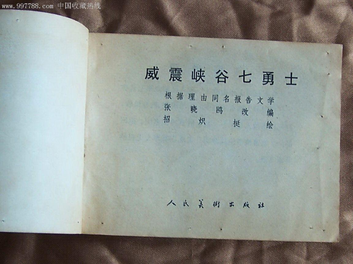 威震峡谷七勇士(中越边境自卫反击战)