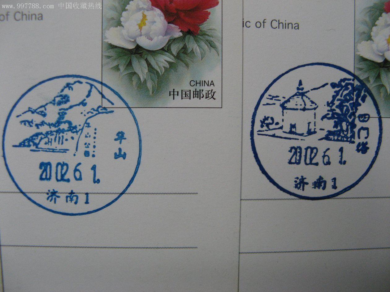 2002濟南·首日啟用風景戳請銷片12全