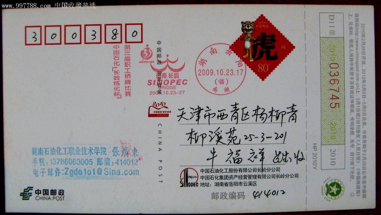 2009湖南岳陽·中國石化長嶺煉化杯第三屆職工橋牌比賽紀念戳郵資片