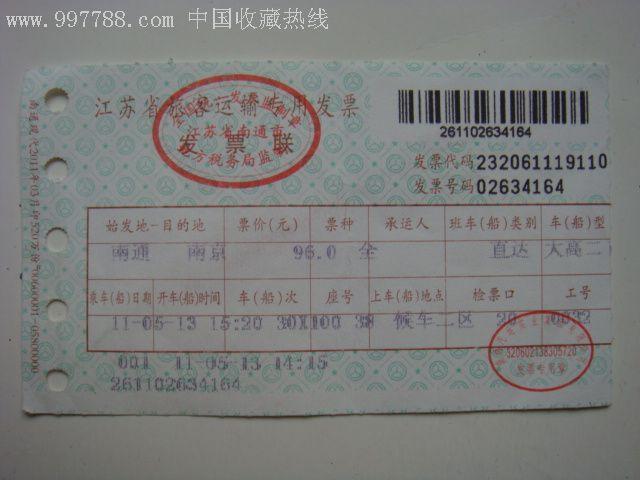 南通→南京(2011.05.13.票价:96元.旧票仅供收藏)_价格1元_第1张
