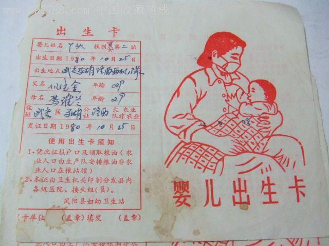 80年,婴儿出生证,5张.图片