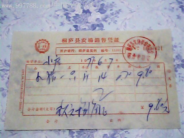 72年版桐庐县农场销售凭证(发票)【有统一发票专用章】