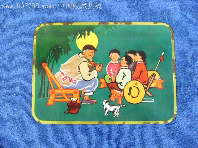 文革学生用写字垫板红小兵听爷爷讲故事