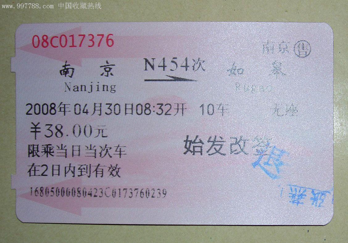 南京-n454--如皋_第1张