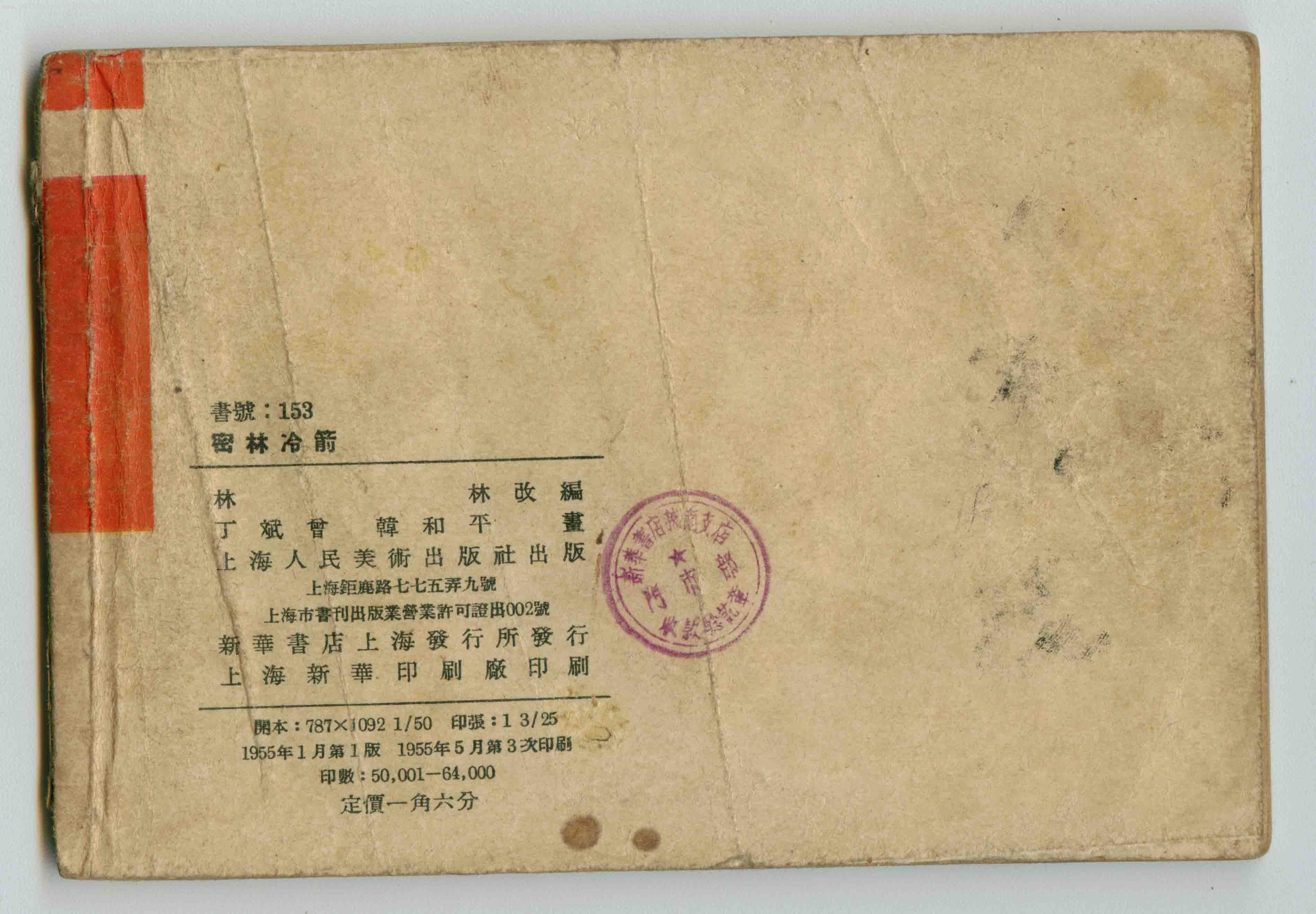 密林冷箭【55年版老版书拍卖中】