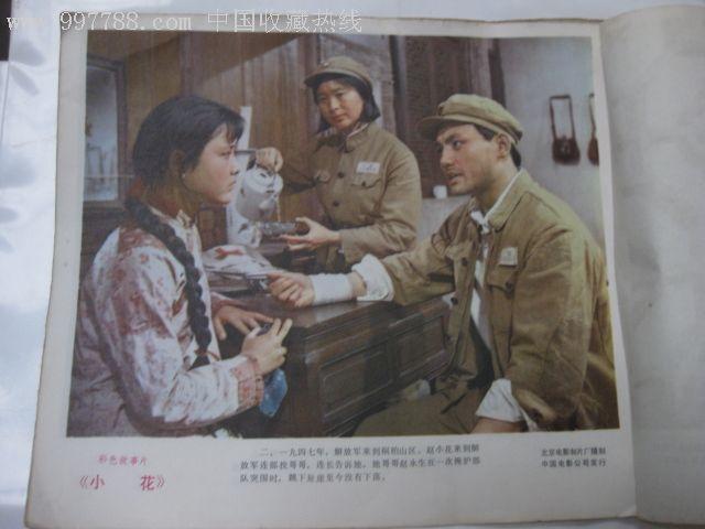 彩色故事片《小花》8开电影剧照a计划电影版在线观看图片