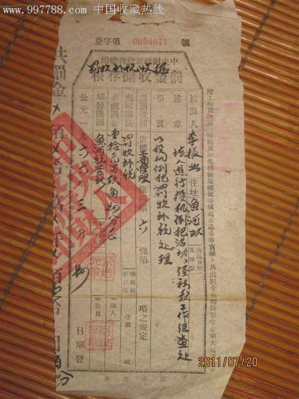 1966年罚款补税收据