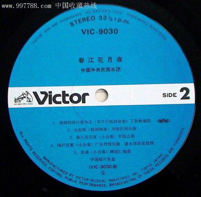 中国唱片社和日本合作出版的大33转唱片——《春江花月夜》全套