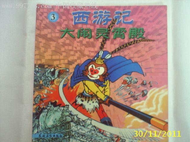 彩色-中国著名神话【西游记】故事全套十册.20开.仅印图片