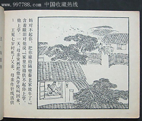 儒林外史之1.(大批好品和便宜书将陆续上传!图片