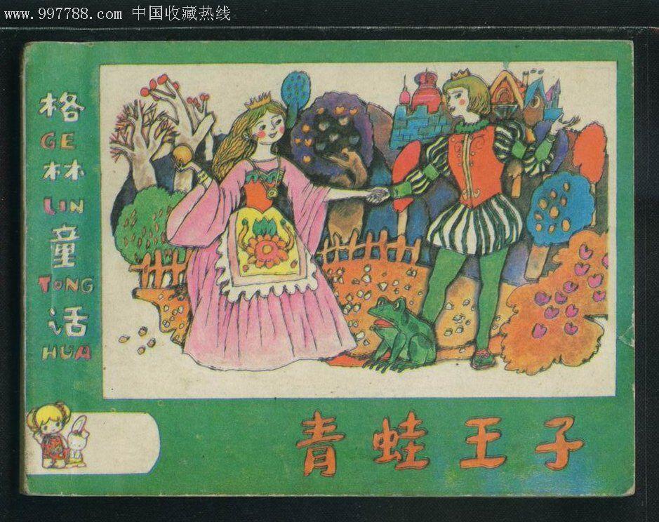 青蛙王子(格林童话)图片