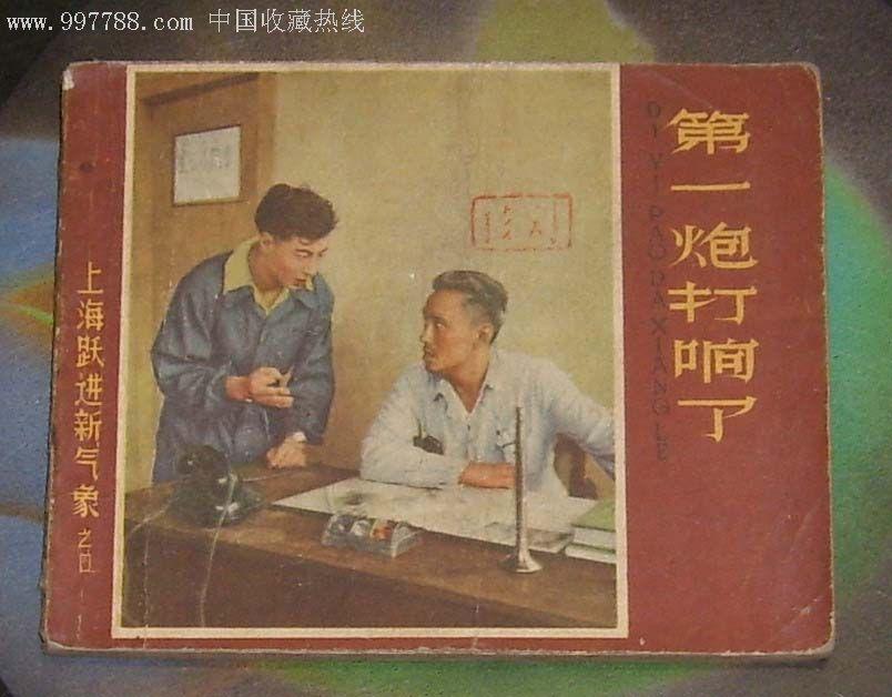 上海跃进新气象4--第一炮打响了