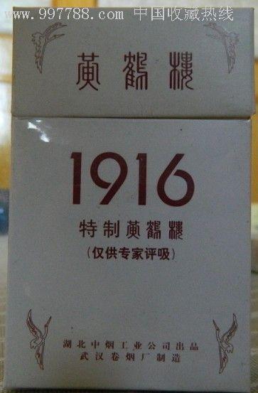 黄鹤楼1916(评吸)