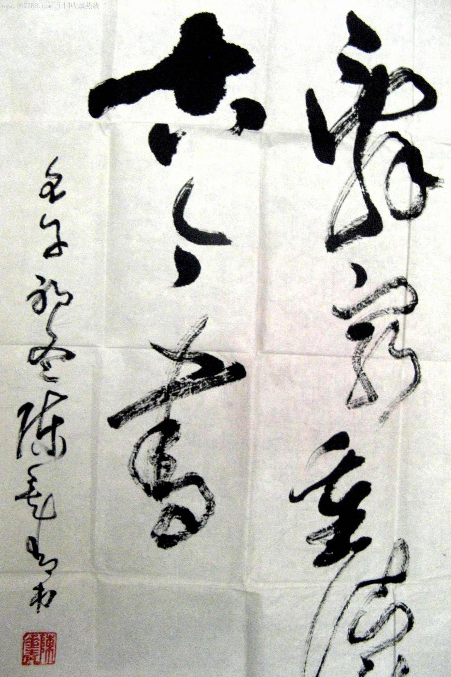 福建书法家四尺斗方草书图片