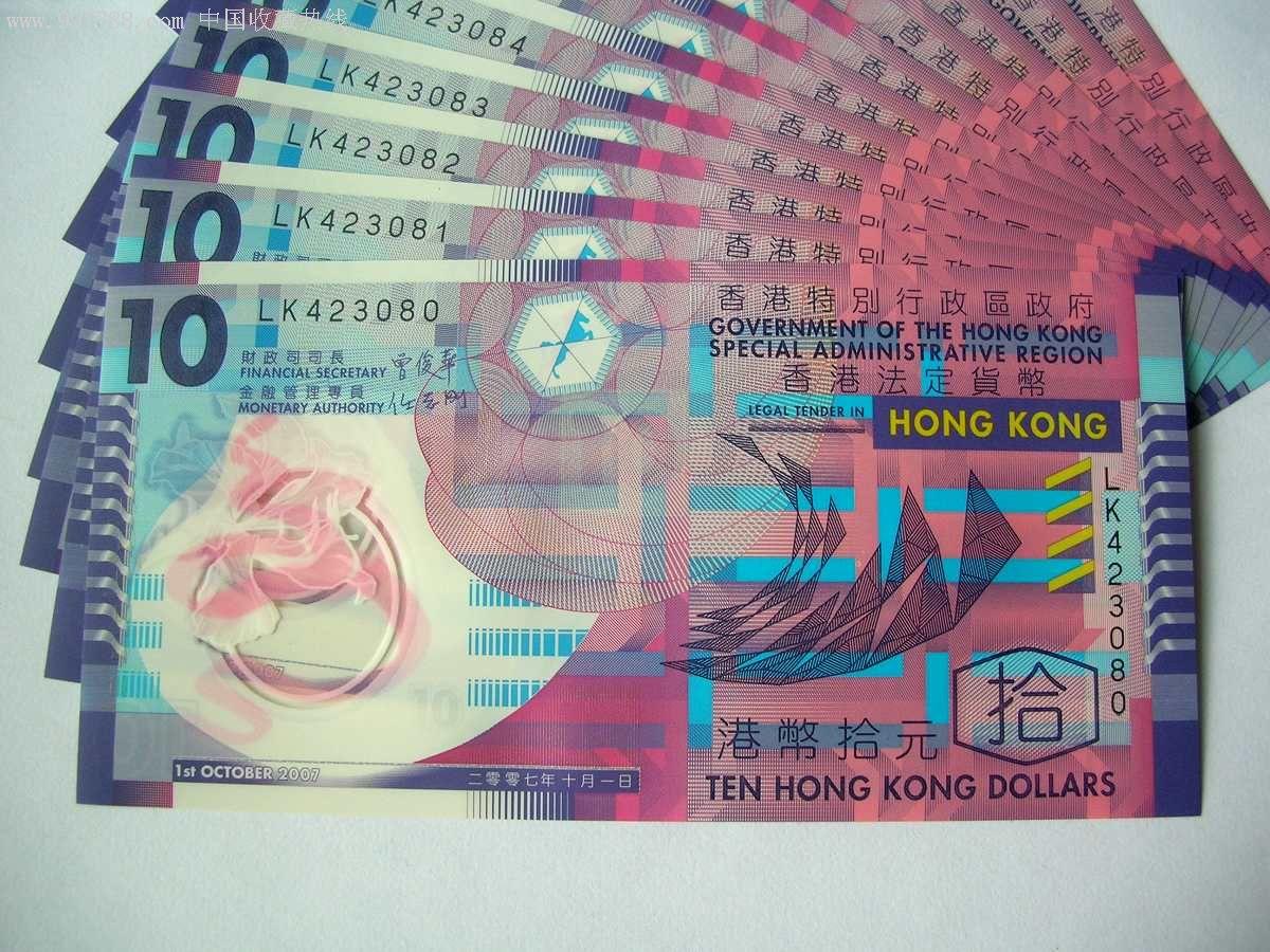香港塑料钞11连