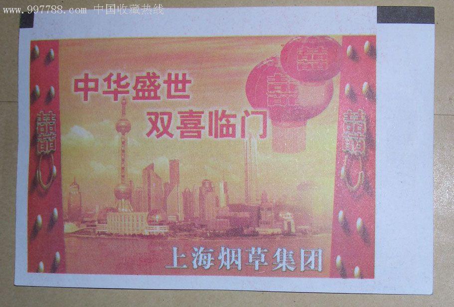 广告票-南京--n8*8--如皋