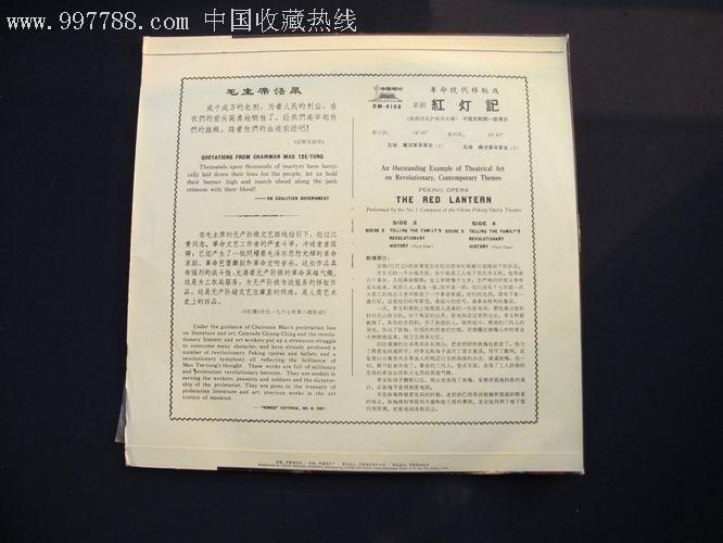 革命现代样板戏京剧——红灯记(4张一套全,附唱词)