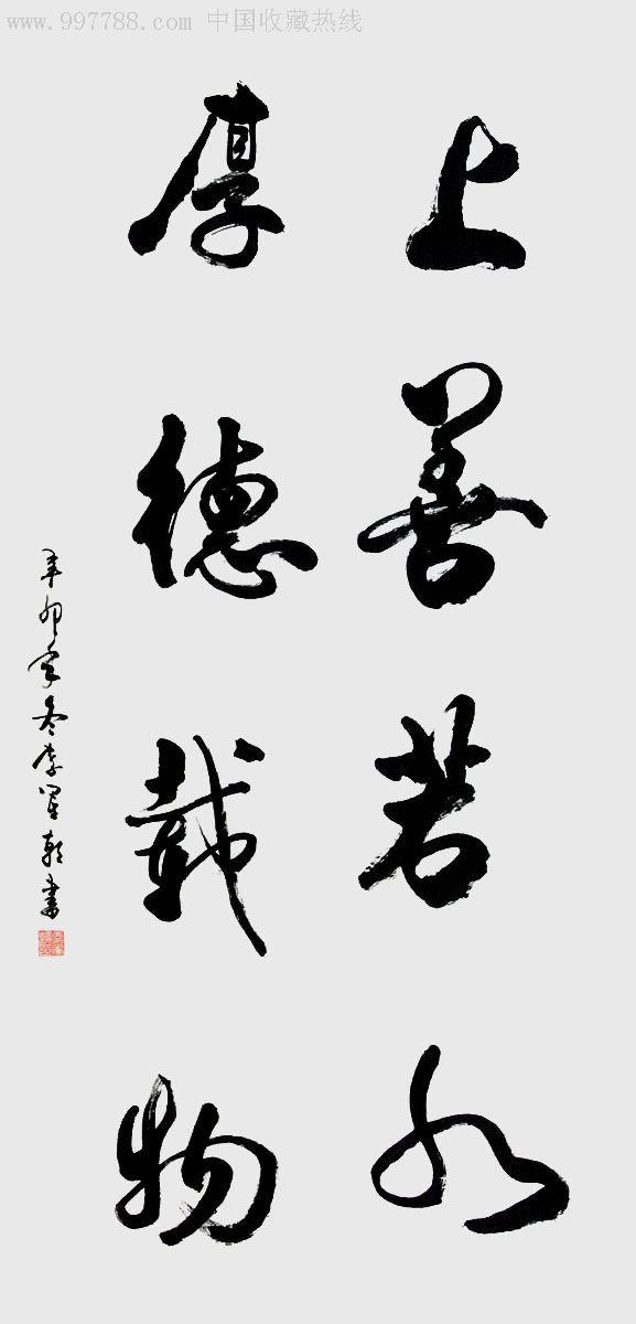 厚德载物【卧龙书画】_第1张图片
