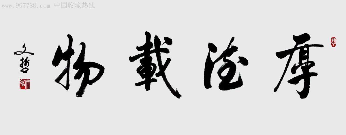 【迎春特价】行书横幅-厚德载物_书法原作_卧龙书画图片
