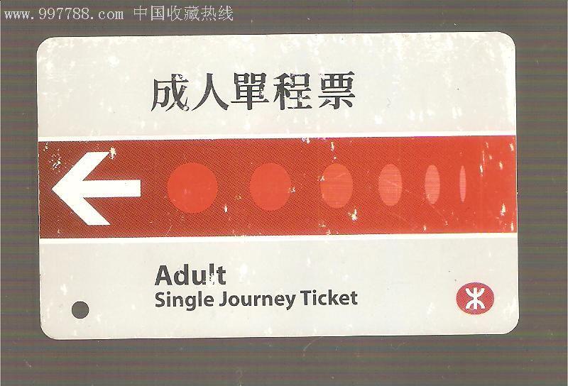 香港成人资源分享_香港地铁成人单程票背面是港岛地铁线路图