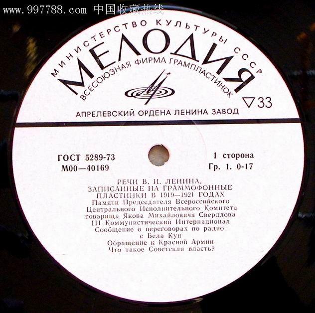 罕见!名人讲话录音唱片—列宁讲话唱片!12寸的大唱片,书折装!
