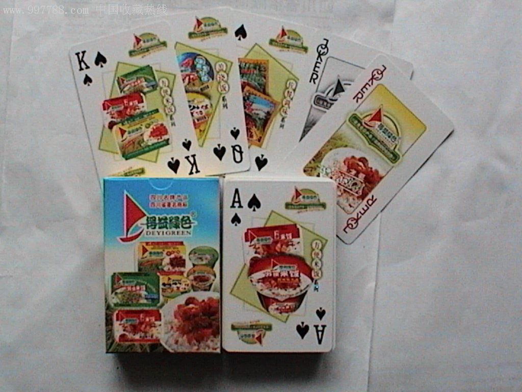 色食品店名_绿色食品扑克牌
