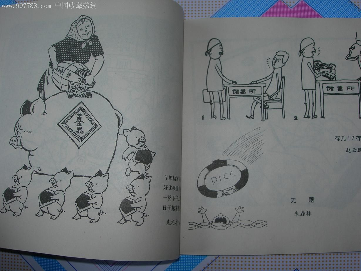 幼儿园大班故事连环画简笔画创编贝贝的帽子图片