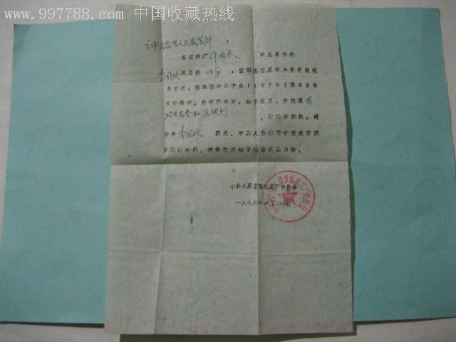 内有右派平反的信函.