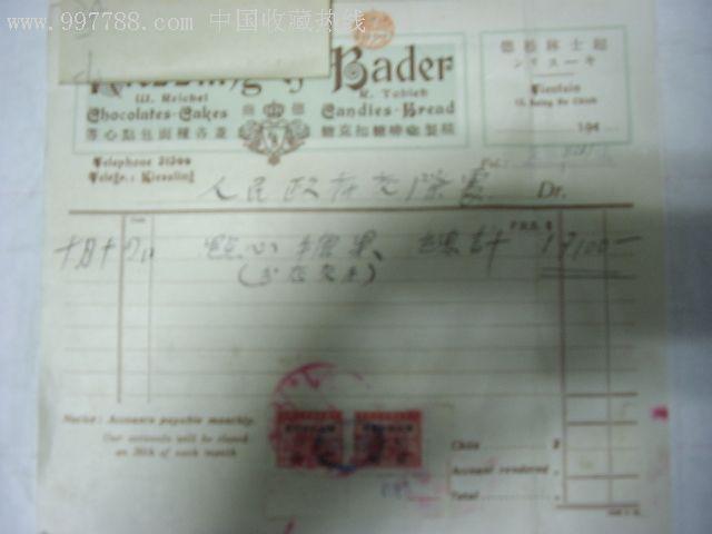 49年带2枚民国加盖税票的天津起士林账单(带市长黄敬亲笔签名)图片