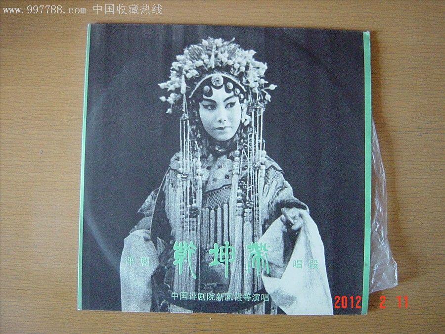 新风霞,评剧坤带>番禺市桥哪里有墙纸买图片