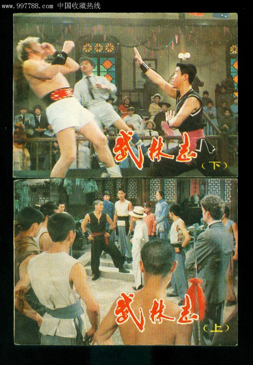 武林志(电影)