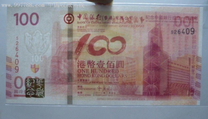 香港中国银行百年纪念钞