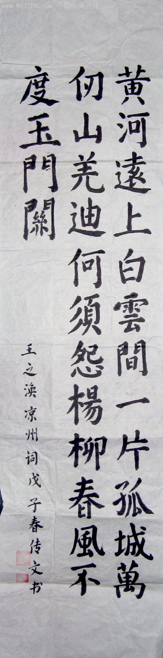 福建知名书法家四尺开二楷书录唐王之涣诗《凉州词》图片