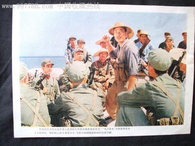 70年代关于西沙群岛图片9张合售_年画/宣传画_江桥集