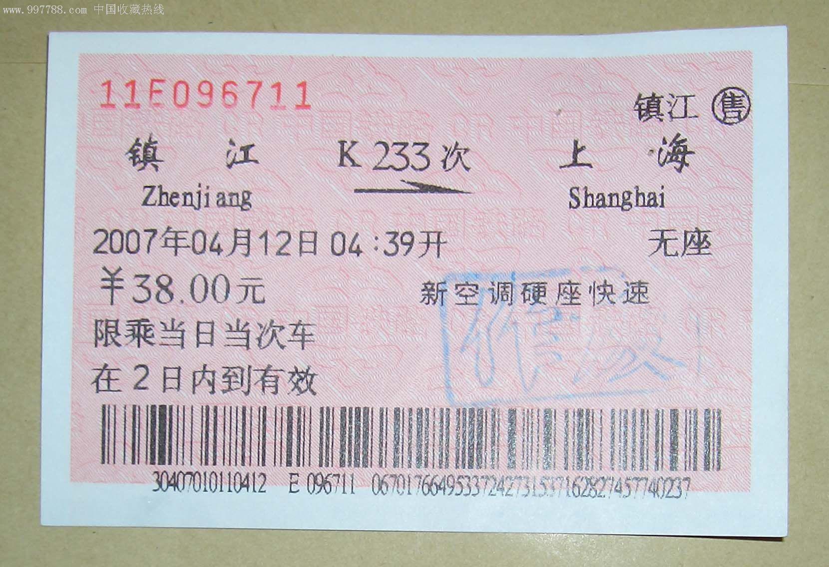 请问k233/k236火车12车厢座位分部是什么样子啊,谢谢图片