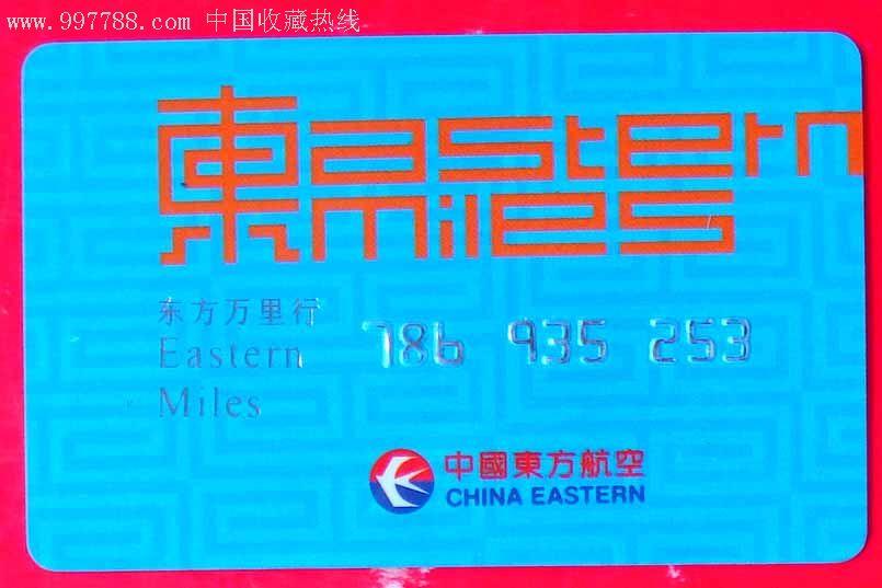 东航万里行官网_会员卡,东方航空万里行卡,2枚
