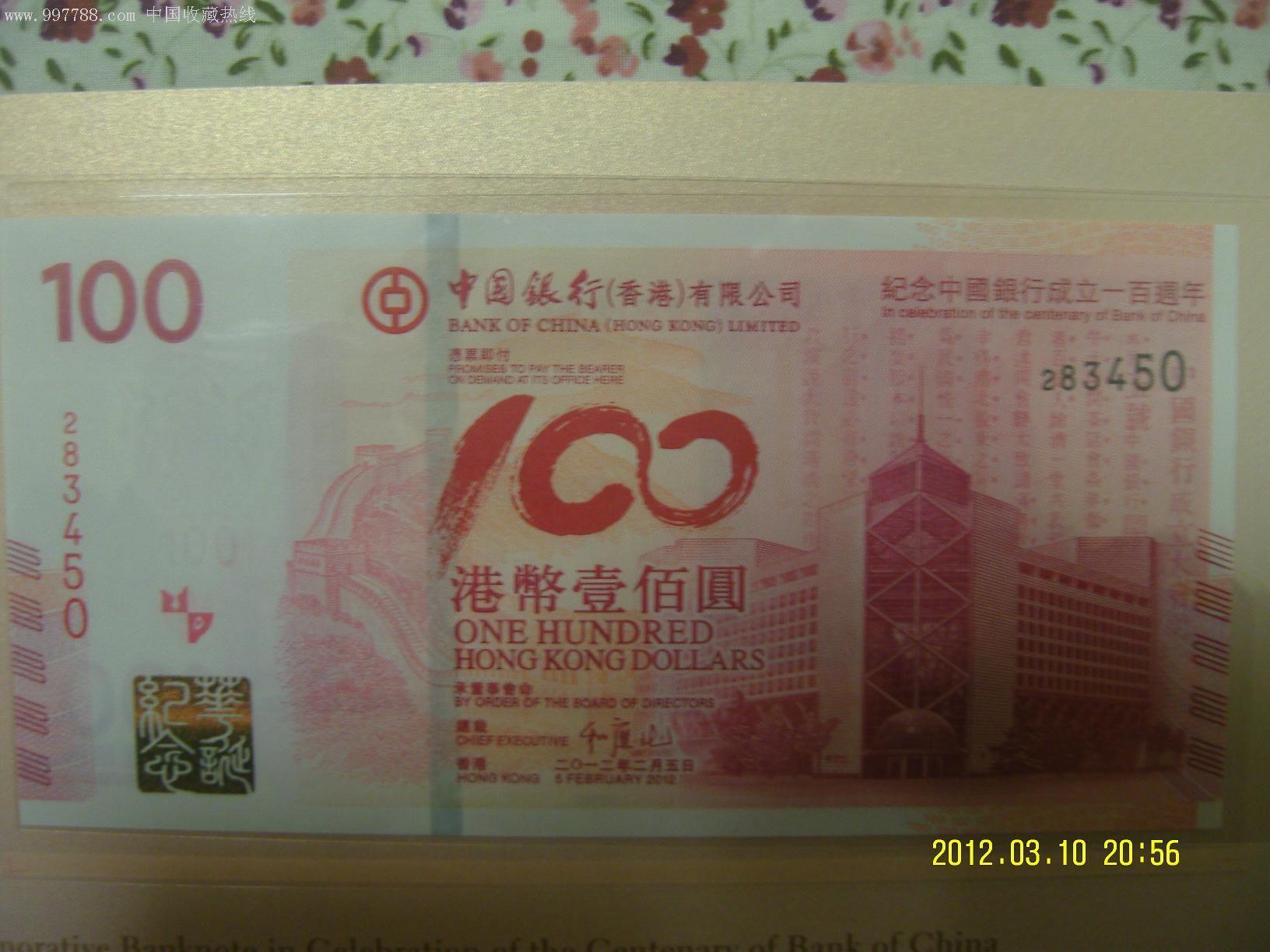 香港中国银行100周年纪念钞(三本一起出)