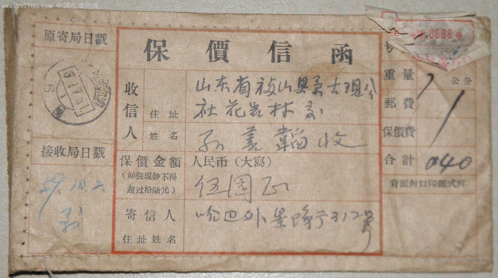 早期特殊格式保价信封图片