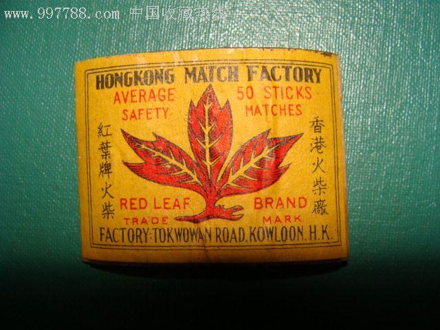 50年代香港用的贴花,后面还带着火柴盒的木片,10