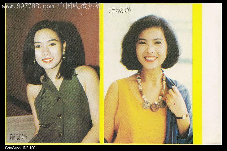 香港名星131裸体_早期香港女名星不干胶贴纸4
