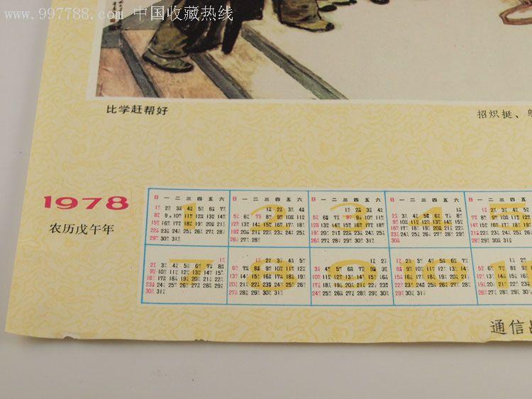 年历片-1978年-比学赶帮好-通信战士杂志社-尺寸相当于a4纸大小_第2张