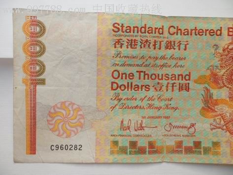 1000港币-au2802201-港澳台钱币-加价-7788收藏__收藏
