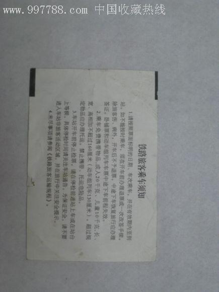 邯郸-北京西k590次_价格1元_第2张图片