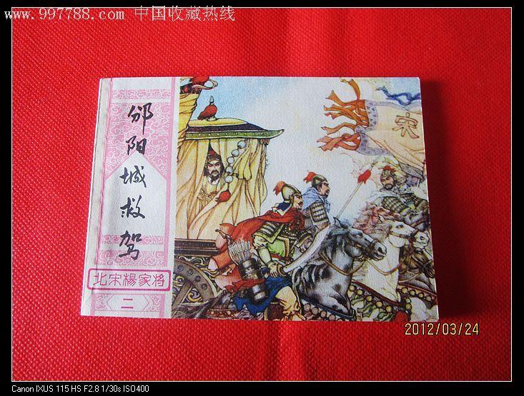 北宋杨家将连环画之二【邠阳城救驾】图片